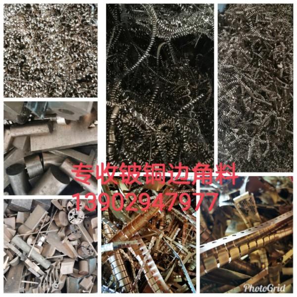 铍铜边角料专业回收商