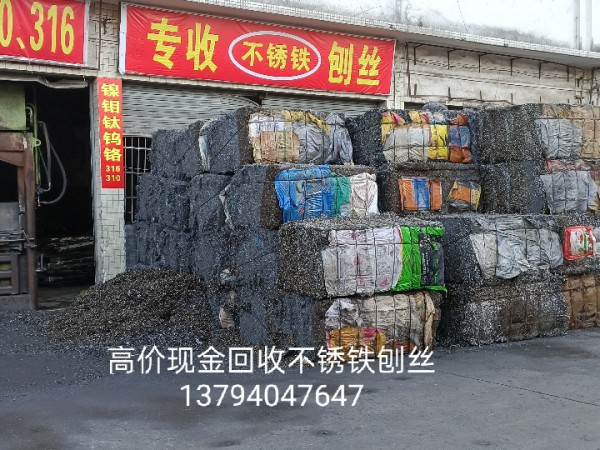 专业现金高价回收不锈铁,不锈钢边料,刨丝。