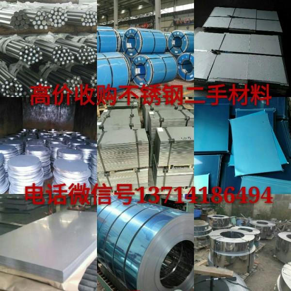收购不锈钢、不锈铁二手材料,电话及微信号:13714186494