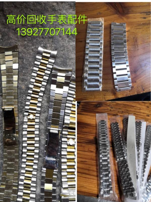 高价回收可利用不锈钢手表带和一切手表配件 ,量大上门,安全快捷