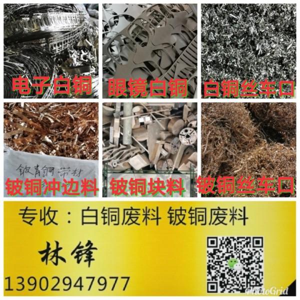 专业回收铍铜废料