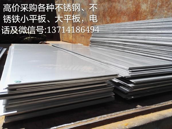 高价收购不锈钢、不锈铁卷带、余卷,小平板、大平板等利用材料、工厂库存成品(深圳-东莞-大沥),电话及微信号:13714186494