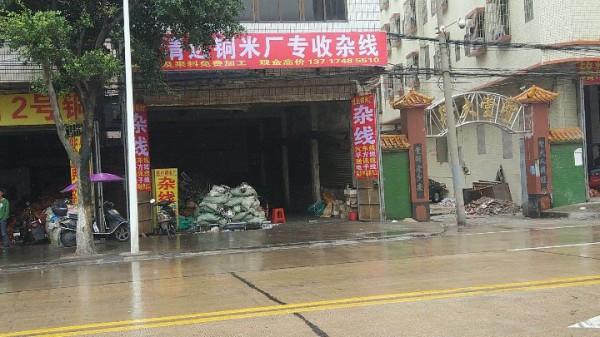 銅米加工服務,提高銅米回收價