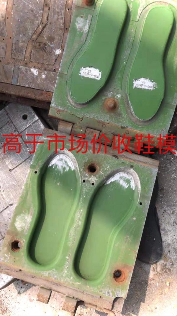 高价收购废旧铝鞋模