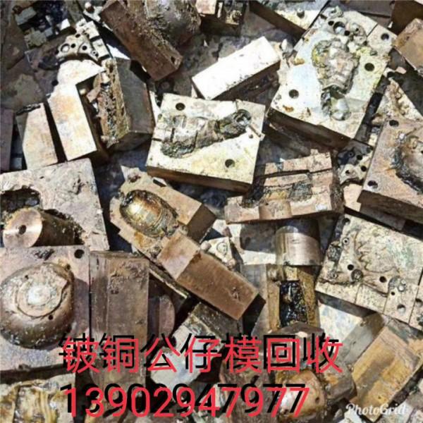 铍铜公仔模芯各种铍铜废料