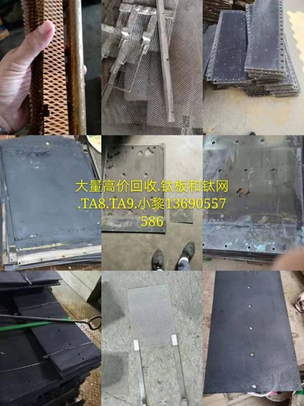 大量高价回收废钛板和网